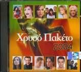 CD image ΧΡΥΣΟ ΠΑΚΕΤΟ 2004 - (ΔΙΑΦΟΡΟΙ - VARIOUS)