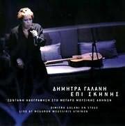 DIMITRA GALANI / <br>EPI SKINIS - ZONTANI IHOGRAFISI STO MEGARO MOUSIKIS ATHINON