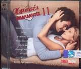 CD image ΧΡΥΣΕΣ ΜΠΑΛΛΑΝΤΕΣ Ν.11 - (VARIOUS) (2 CD)
