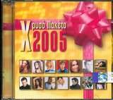 CD + DVD image ΧΡΥΣΟ ΠΑΚΕΤΟ 2005 (2 CD + 1 DVD) - (VARIOUS)