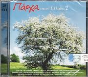 CD image for PASHA STIN ELLADA NO.2 (2CD)