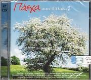 PASHA STIN ELLADA NO.2 (2CD)