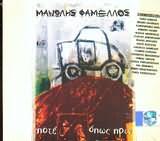 CD image MANOLIS FAMELLOS / POTE OPOS PRIN (2CD)
