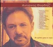 CD image ANTONIS VARDIS / OI FILOI MOU KI EGO - 32 MEGALES EPITYHIES (2CD)