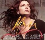 CD image ANNA VISSI / I MOUSIKI TOU ANEMOU - (CDS) - (NIKOS KARVELAS)