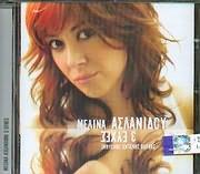 CD image MELINA ASLANIDOU / 3 EYHES (CD SINGLE)