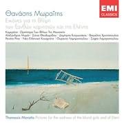 CD image THANASIS MORAITIS / EIKONES GIA TIN THLIPSI TON XANTHON KORITSION KAI TIS ELENIS (2CD)