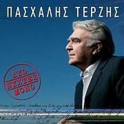 CD image PASHALIS TERZIS / DYO NYHTES MONO