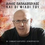 CD image LAKIS PAPADOPOULOS / O LAKIS PAPADOPOULOS KAI OI FILOI TOU (3CD)
