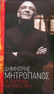 DIMITRIS MITROPANOS / <br>TA TRAGOUDIA TIS PSYHIS MOU (6 CD)
