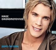 CD image ΝΙΚΟΣ ΟΙΚΟΝΟΜΟΠΟΥΛΟΣ / ΔΩΡΟ ΓΙΑ ΣΕΝΑ
