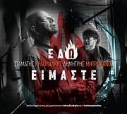 DIMITRIS MITROPANOS - STAMATIS KRAOUNAKIS / <br>EDO EIMASTE