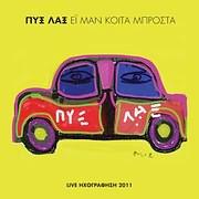 PYX LAX / <br>ZONTANI IHOGRAFISI 2011 - EI MAN KOITA BROSTA