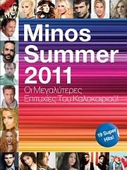 MINOS 2011 ΚΑΛΟΚΑΙΡΙ - (VARIOUS)