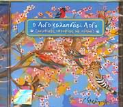 CD image GIANNIS LOGOTHETIS / O LOGO KELAIDAEI LOGO - MOUSIKES ISTORIES ME NOIMA