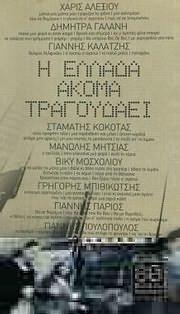 CD image Η ΕΛΛΑΔΑ ΑΚΟΜΑ ΤΡΑΓΟΥΔΑΕΙ - (VARIOUS) (4 CD)