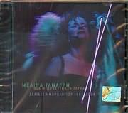 ΜΕΛΙΝΑ ΤΑΝΑΓΡΗ / <br>ΟΣΑ ΜΠΕΡΔΕΥΟΝΤΑΙ ΓΛΥΚΑ - ΣΕΛΙΔΕΣ ΗΜΕΡΟΛΟΓΙΟΥ 1986 - 2008