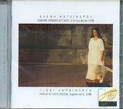 CD image ÅËÅÍÇ ÊÁÑÁÉÍÄÑÏÕ - ÆÙÍÔÁÍÇ Ç×ÏÃÑÁÖÇÓÇ ÓÔÏ ÇÑÙÄÅÉÏ - (OST)