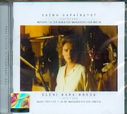 CD image for ELENI KARAINDROU / L AFRICANA - (OST)