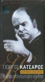 CD image ΓΙΩΡΓΟΣ ΚΑΤΣΑΡΟΣ / 50 ΧΡΟΝΙΑ ΤΡΑΓΟΥΔΙ (BOX SET)
