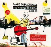 CD image ΛΑΚΗΣ ΠΑΠΑΔΟΠΟΥΛΟΣ / ΤΗΣ ΝΥΧΤΑΣ ΤΑ ΗΧΕΙΑ / BEST OF - (2CD)