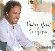 GIANNIS PARIOS / POU PAME META