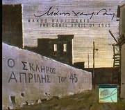 CD image for ΜΑΝΟΣ ΧΑΤΖΙΔΑΚΙΣ / ΣΚΛΗΡΟΣ ΑΠΡΙΛΗΣ 45