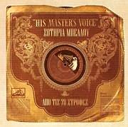 CD image for ΣΩΤΗΡΙΑ ΜΠΕΛΛΟΥ / ΑΠΟ ΤΙΣ 78 ΣΤΡΟΦΕΣ (ΣΥΛΛΟΓΗ HIS MASTER S VOICE) (2CD)