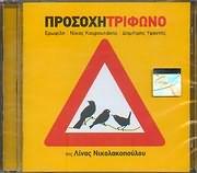 TRIFONO / <br>PROSOHI TRIFONO (LINA NIKOLAKOPOULOU - EROFILI - KOUROUPAKIS - YFANTIS)