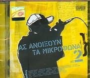 AS ANOIXOUN TA MIKROFONA N 2