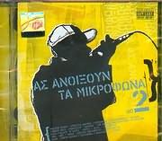 CD image ΑΣ ΑΝΟΙΞΟΥΝ ΤΑ ΜΙΚΡΟΦΩΝΑ Ν 2