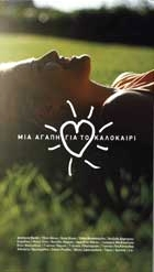 CD image MIA AGAPI GIA TO KALOKAIRI - (VARIOUS) (4 CD)