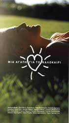 CD image ΜΙΑ ΑΓΑΠΗ ΓΙΑ ΤΟ ΚΑΛΟΚΑΙΡΙ - (VARIOUS) (4 CD)