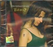 CD image ΖΩΗ ΠΑΠΑΔΟΠΟΥΛΟΥ / TATUAZ - ΤΑΤΟΥΑΖ