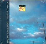 ΜΑΝΟΣ ΧΑΤΖΙΔΑΚΙΣ / <br>100 ΤΡΑΓΟΥΔΙΑ - ΗΧΟΓΡΑΦΗΣΕΙΣ 1955 - 1972 (8 CD)