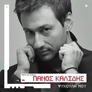 CD image ΠΑΝΟΣ ΚΑΛΙΔΗΣ / ΨΥΧΟΥΛΑ ΜΟΥ (CD SINGLE)
