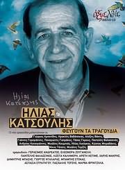 ILIAS KATSOULIS / <br>AXIOS LOGOU - FEYGOUN TA TRAGOUDIA (CD + VIVLIO)