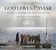 Ο ΘΕΟΣ ΑΓΑΠΑΕΙ ΤΟ ΧΑΒΙΑΡΙ (GOD LOVES CAVIAR) - (ΜΟΥΣΙΚΗ: ΜΙΝΩΣ ΜΑΤΣΑΣ) - (OST)