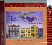 GIORGOS NTALARAS - STAYROS KOUGIOUMTZIS / <br>YMNOI AGGELON SE RYTHMO ANTHROPON