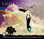 CD image I AGAPI TA PANTA BOREI - (VARIOUS)