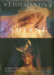 CD image ΕΣΤΟΥΔΙΑΝΤΙΝΑ ΝΕΑΣ ΙΩΝΙΑΣ / ΣΜΥΡΝΗ (SMYRNE) + ΔΑΚΡΥ ΣΤΟ ΓΥΑΛΙ (2CD)