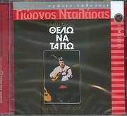 CD image GIORGOS NTALARAS / THELO NA TA PO / AKIS PANOU