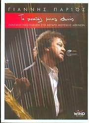 ������� ������ / <br>�� ������� ���� ����� - ������� ���������� ��� ������ �������� (2 CD + 1 DVD)