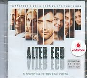 ALTER EGO (ΣΑΚΗΣ ΡΟΥΒΑΣ) - (OST)