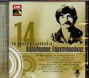 CD image HARALABOS GARGANOURAKIS / 14 MEGALA TRAGOUDIA