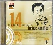 CD image STELIOS BELLOS / 14 MEGALA TRAGOUDIA