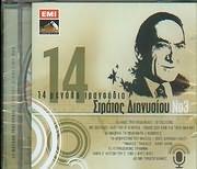 CD image STRATOS DIONYSIOU / 14 MEGALA TRAGOUDIA NO.3