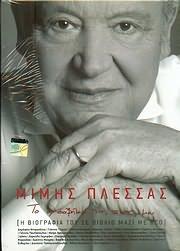 CD + BOOK image MIMIS PLESSAS / TO ALFAVITARI TIS ZOIS - I VIOGRAFIA TOU SE VIVLIO MAZI ME 6 CD (6CD + VIVLIO)
