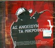 AS ANOIXOUN TA MIKROFONA N 1