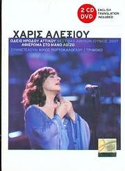 HARIS ALEXIOU / <br>ODEIO IRODOU ATTIKOU - FESTIVAL ATHINON 2007 - AFIEROMA STON MANO LOIZO (2 CD + 1 DVD)